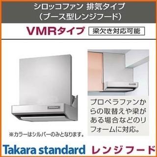 レンジフード タカラスタンダード W900 H600