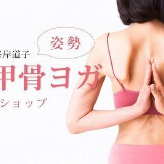 【5/30】「姿勢」に迫る!肩甲骨ヨガワークショップ