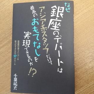 書籍 「なぜ銀座のデパートはアジア系スタッフだけで最高のおもてな...