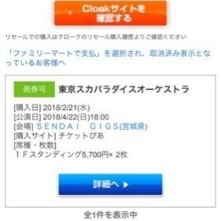 東京スカパラダイスオーケストラ チケット 仙台