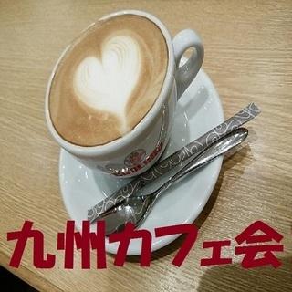 今日!!4/20(金)19時~!!日田deおしゃべり...