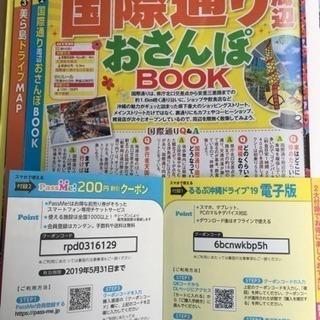 沖縄ガイドブックるるぶ出版社