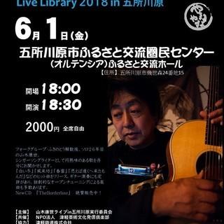 6月1日(金)山木康世 五所川原コンサート