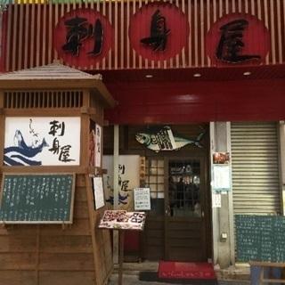 近江町市場内の海鮮居酒屋の正社員募集