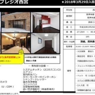 新生活の方必見!✨24万円相当新品家具家電付きキャンペーン中★50...