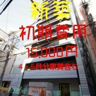 梅田✨新築15.000円のみ‼初期費用安い‼