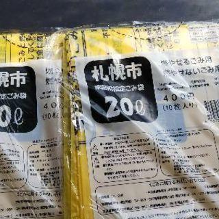 札幌市指定ごみ袋有ります‼️