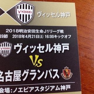 サッカーチケット ノエビアスタジアム神戸 ヴィッセル神戸VS名古屋...