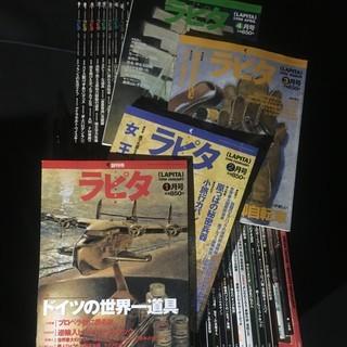 学館発行の月刊誌『ラピタ』 創刊号~5年7ヵ月 66冊 と特集、...