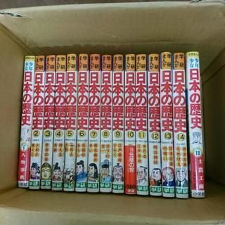 学研、漫画、日本の歴史1〜13、