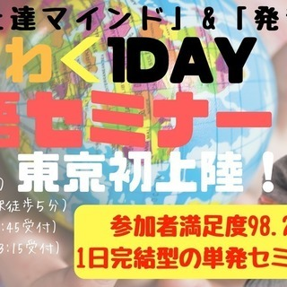 東京駅から徒歩5分♪英語初心者の為の1Day英語セミナー(上達マイ...