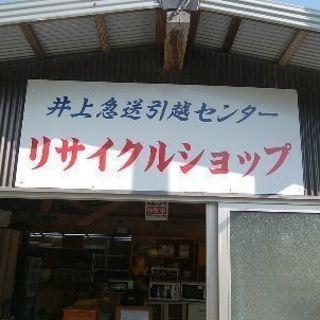地元松江のリサイクルショップです。