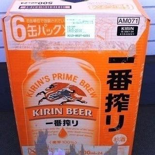 キリン ビール 一番搾り 500ml 1ケース(24本) 近所なら...