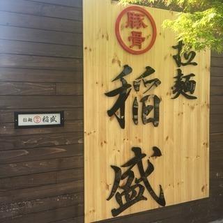 【オープニング】ラーメン店ホール・キッチンスタッフ募集