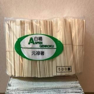 白楊8寸元禄  500膳入り