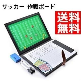 新品 サッカー作戦ボード フットサル マグネット式 現品限り