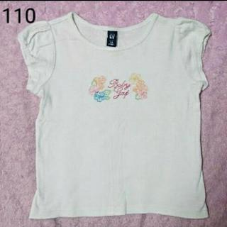 110 GAP 半袖Tシャツ