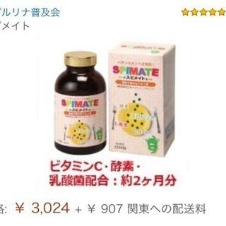 【新品 未開封】スピメイト 1200粒