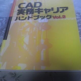 CAD実務キャリアハンドブック