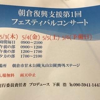 朝倉復興支援フェスティバルコンサート