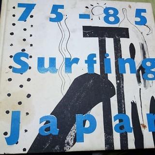 レアな 75-85-surfing japan の本です。