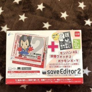 3DS用セーブエディーター2
