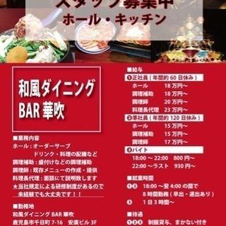 ☆調理師高待遇☆創作料理の醍醐味を味わえる!
