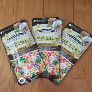 生酵素×ココナッツ 3袋