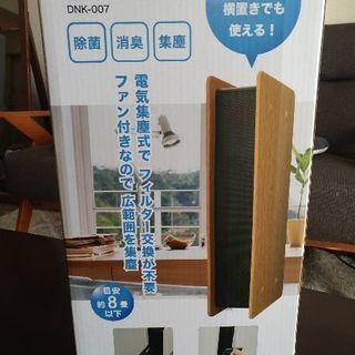 【新品】値下げ!ファン式空気清浄機(8畳以下)