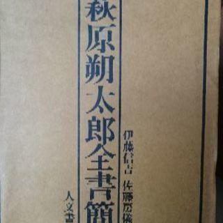 古い本『萩原朔太郎全書籍集』