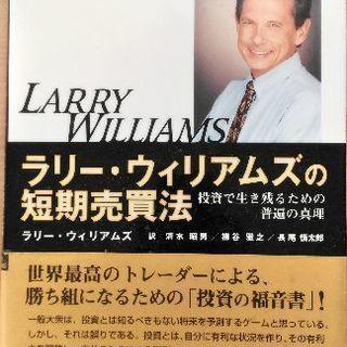 ラリー・ウィリアムスの短期売買法