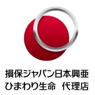【知多半島】保険相談