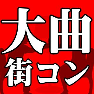 5月20日(日)【大仙市 大曲】街コン☆彡