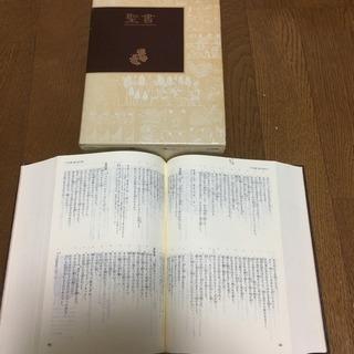 聖書  講談社 s62/02/27 第6刷 − 宮崎県