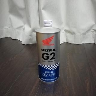 HONDA ULTRA G2 オイル