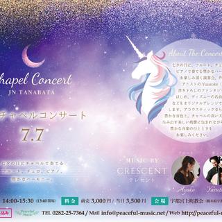 7/7(土)七夕チャペルコンサート開催!