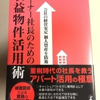【新品未使用】「オーナー社長のための収益物件活用術」大谷義武著(定...