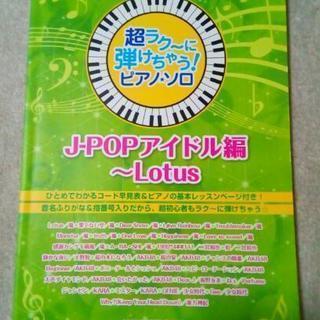 ピアノ楽譜4冊