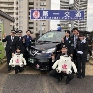【未経験者でも月給25万以上稼げます!】タクシークルー ※金沢市・...