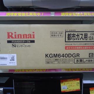 【エコプラス小倉南店】リンナイ ガスコンロ KGM640DGR 都...