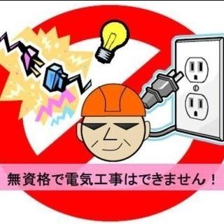 分電盤交換 アンペア変更  (登録電気工事業者)