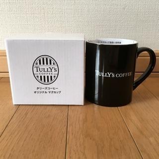タリーズコーヒー 新品マグ