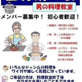 気軽に参加!! 「男の料理教室」 お試し入会も可能です