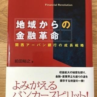 【美品】「地域からの金融革命」前田裕之著(書籍・定価1620円)