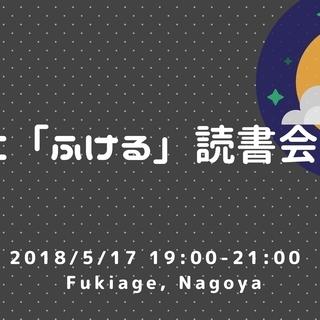 5/17 哲学に「ふける」読書会ナイト