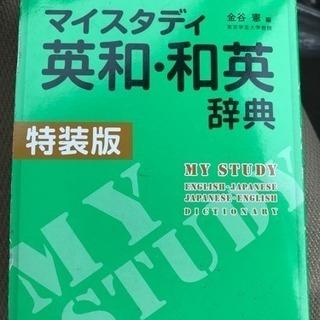 英和・和英辞典