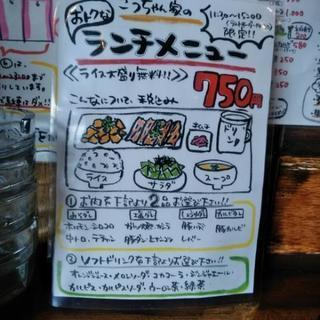 群馬総社駅すぐ近く!!おトクなランチはじめました🍚