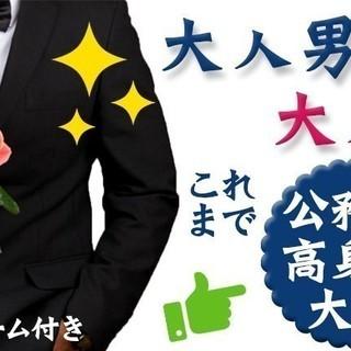 4月28日(土) 『天神』 【男性22歳〜32歳→5800円】【女...