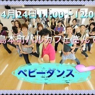 島本町ハルカフェさんでベビーダンス