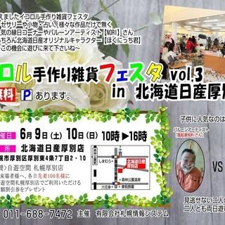 イコロル手作り雑貨フェスタVol.3 in 北海道日産厚別店